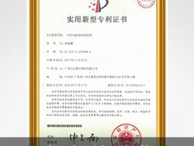 朗歌斯新型实用专利证书