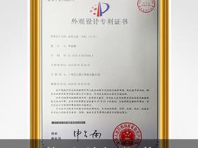 朗歌斯外观设计专利证书