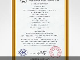 朗歌斯CCC证书