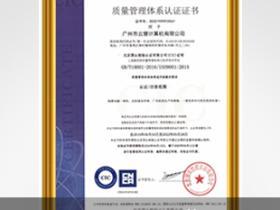 朗歌斯ISO9001证书