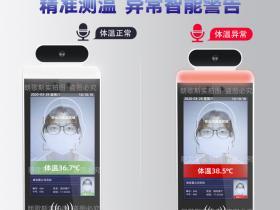 人脸测温一体机能否支持二次开发?