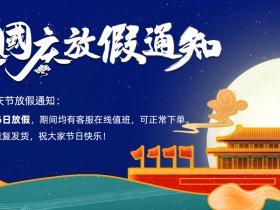 云慧计算机(朗歌斯)2020年中秋节、国庆节放假时间公告